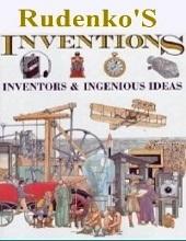 Категории изобретений Руденко